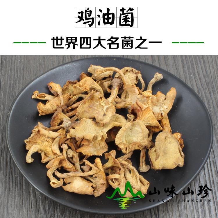 干品鸡油菌