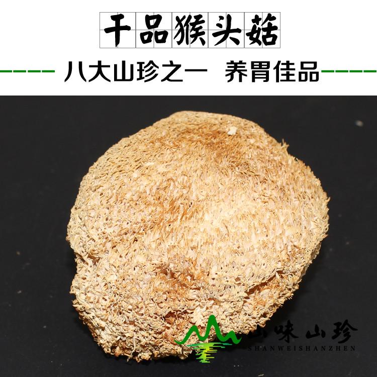 干品猴头菇
