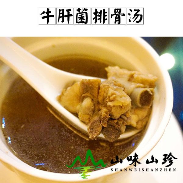 牛肝菌排骨汤