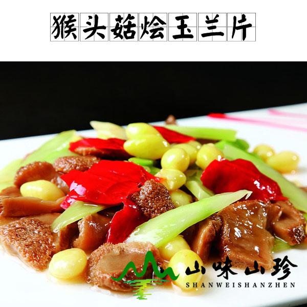 猴头菇烩玉兰片