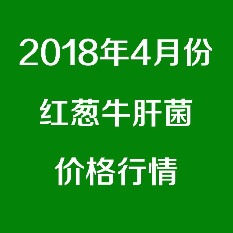 2018年4月份新鲜红葱牛肝菌价格行情