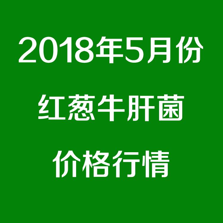 2018年5月份新鲜红葱牛肝菌价格行情