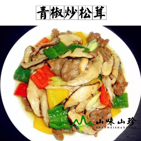 青椒炒松茸的做法