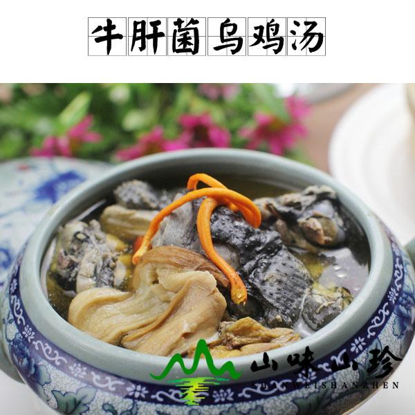 牛肝菌乌鸡汤的做法