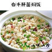 白牛肝菌焖饭