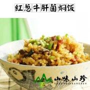 红葱牛肝菌焖饭