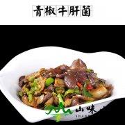 青椒牛肝菌