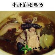 牛肝菌炖鸡汤