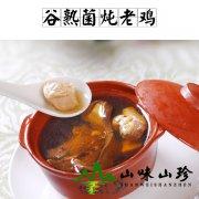 谷熟菌炖老鸡