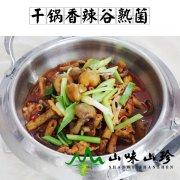 干锅香辣谷熟菌