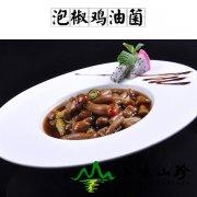 泡椒鸡油菌