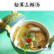松茸三鲜汤的做法