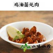 鸡油菌炖肉
