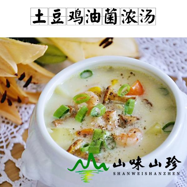 土豆鸡油菌浓汤的做法