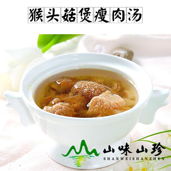 猴头菇煲瘦肉汤的做法