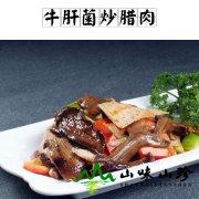 红乳牛肝菌炒腊肉