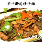 黑牛肝菌炒牛肉