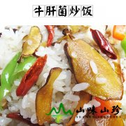 美味牛肝菌炒饭
