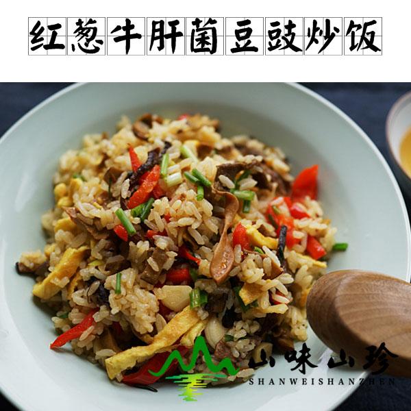 红葱牛肝菌豆豉炒饭的做法