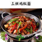 三丝鸡枞菌