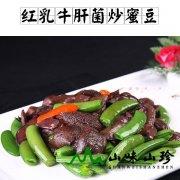 红乳牛肝菌炒蜜豆