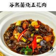 谷熟菌烧五花肉