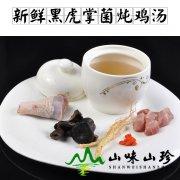 新鲜黑虎掌菌炖鸡汤