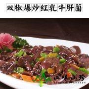 双椒爆炒红乳牛肝菌
