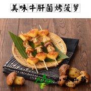 美味牛肝菌烤菠萝