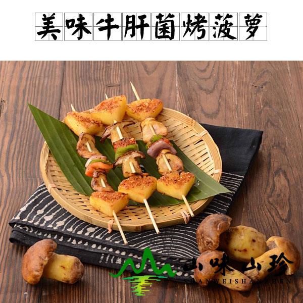 美味牛肝菌烤菠萝做法