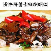 黄牛肝菌青椒炒虾仁