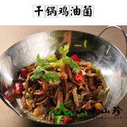 干锅鸡油菌