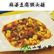 麻婆豆腐猴头菇