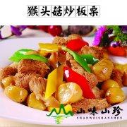 猴头菇炒板栗
