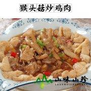 猴头菇炒鸡肉