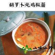 胡萝卜炖鸡枞菌