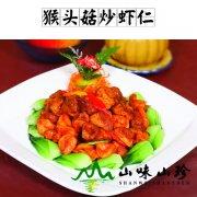 猴头菇炒虾仁