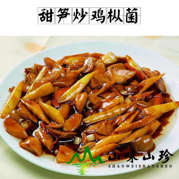 甜笋炒鸡枞菌的做法