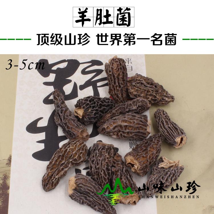 野生羊肚菌干货3-5cm