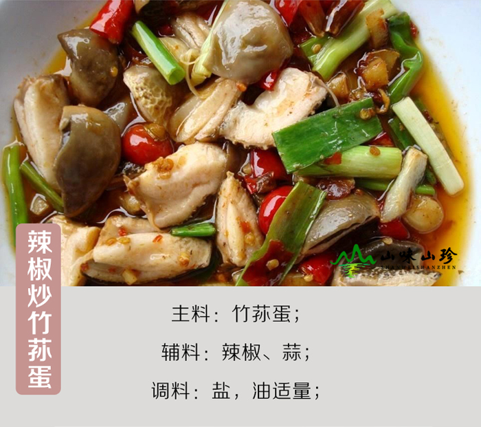 辣椒炒竹荪蛋