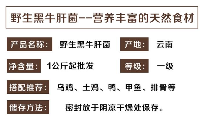 干品黑牛肝菌产品信息