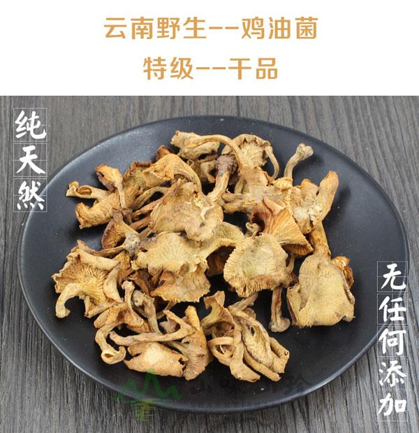 特级鸡油菌