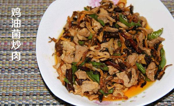 鸡油菌炒肉做法