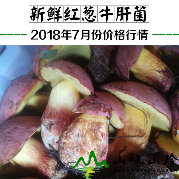 2018年新鲜红葱菌价格行情