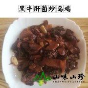 新鲜黑牛肝菌炒乌鸡
